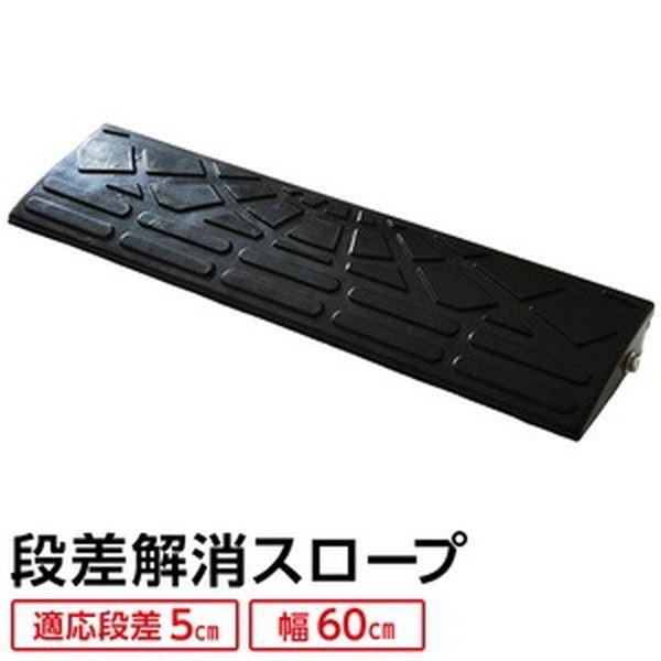 【耐久性に自信アリ】段差スロープ/段差プレート ...