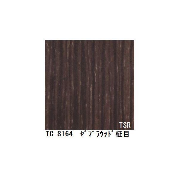 木目調粘着付き化粧シート ゼブラウッド柾目 TC-8163 122cm巾×5m巻 【日本製】 リアテック サンゲツ