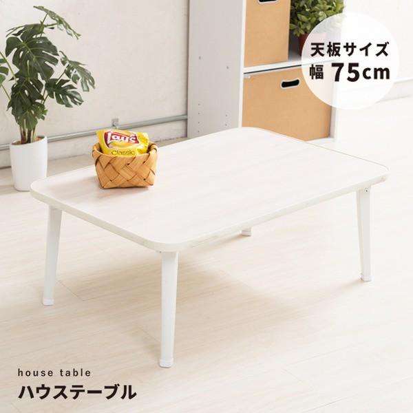 ハウステーブル(75)(ホワイト) 幅75cm×奥行50cm ...