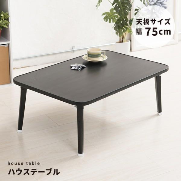 ハウステーブル(75)(ブラック) 幅75cm×奥行50cm ...