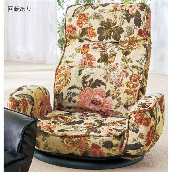 肘付き 回転式 座椅子/パーソナルチェア 【1脚 花...