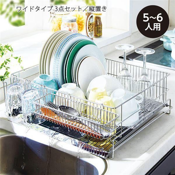 オールステンレス 水切りラック 【ワイドタイプ 3...