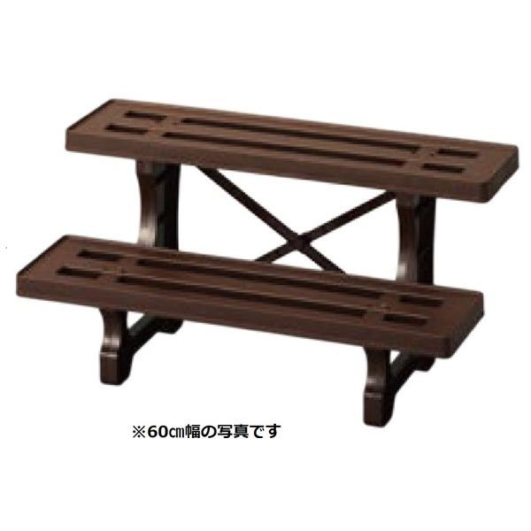 フラワースタンド/プランタースタンド 【幅45cm 2...