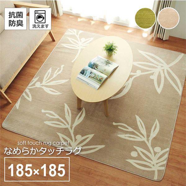 花柄 リーフ柄 ラグマット/絨毯 【2畳 ベージュ ...