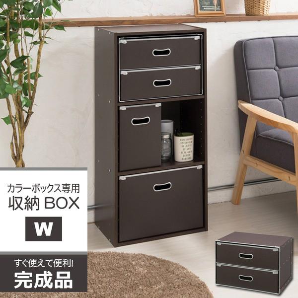 カラーボックス専用収納BOX-W(ダブル)(ブラウン...