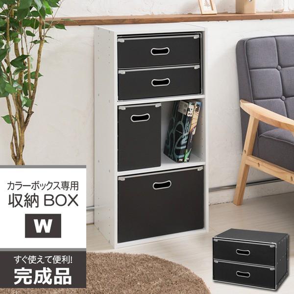 カラーボックス専用収納BOX-W(ダブル)(ブラック...