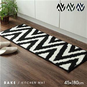 キッチンマット ブラック 約45×180cm