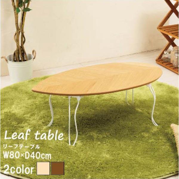 【単品】リーフテーブル(ナチュラル) 幅80cm/机...
