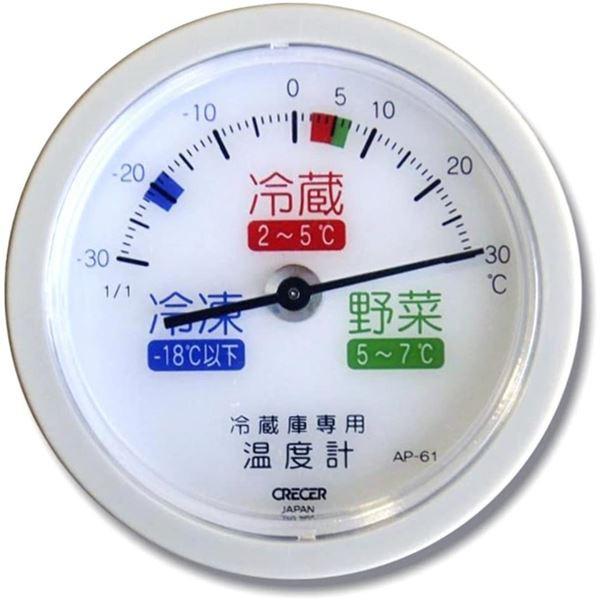 クレセル 日本製 冷蔵庫用 吸盤付き 温度計 AP-61...