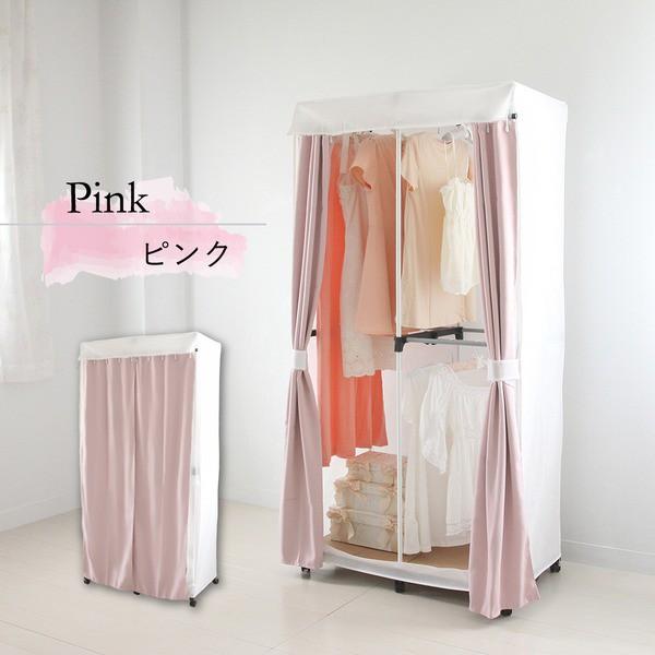ハンガーラック/衣類収納 【90cmタイプ ピンク】 ...