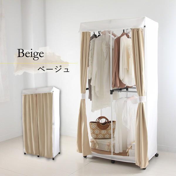 ハンガーラック/衣類収納 【90cmタイプ ベージュ...