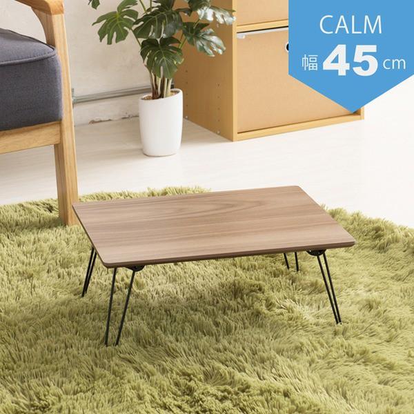 カームテーブル(ブラウン) 幅45cm/机/木製/折り...