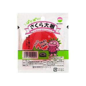 みやま食品 パリパリさくら大根 2枚 【単品】