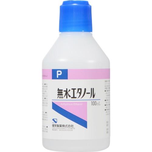 健栄製薬 無水エタノール 100ml