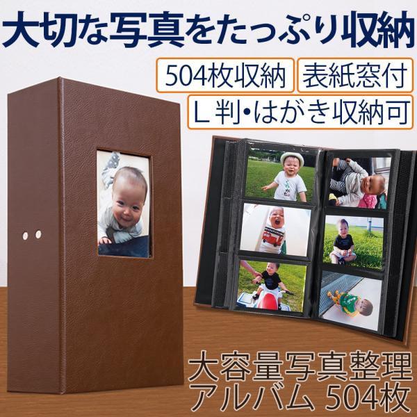 コモライフ 大容量写真整理アルバム 504枚 (02379...