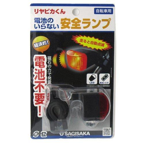 SAGISAKA(サギサカ) リヤピカくん 安全ライト  リ...