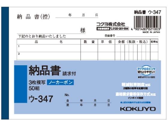 3枚納品書 請求付 コクヨ ウ-347