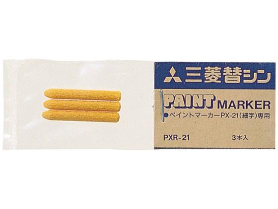 ペイントマーカーPX-21用替芯 3本入 三菱鉛筆 PXR...