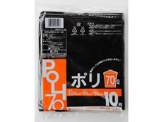 ゴミ袋 70L 黒 10枚 システムポリマー E-71