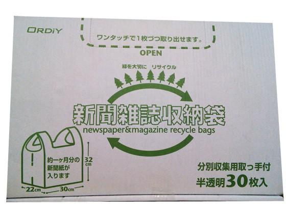 新聞雑誌収納袋 BOX 30P オルディ 510004