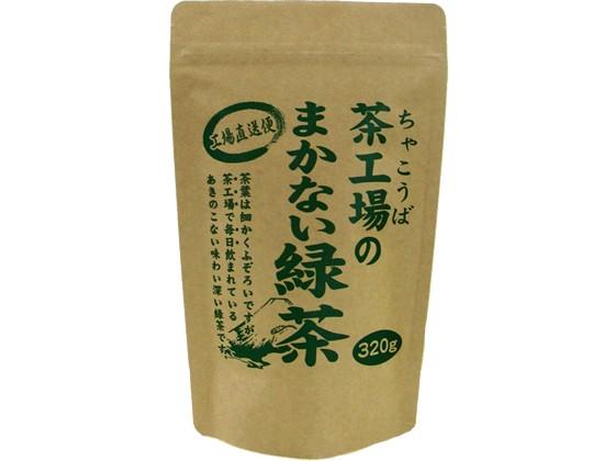茶工場のまかない緑茶 320g 大井川茶園