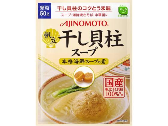 味の素KK 干し貝柱スープ 袋 50g 味の素