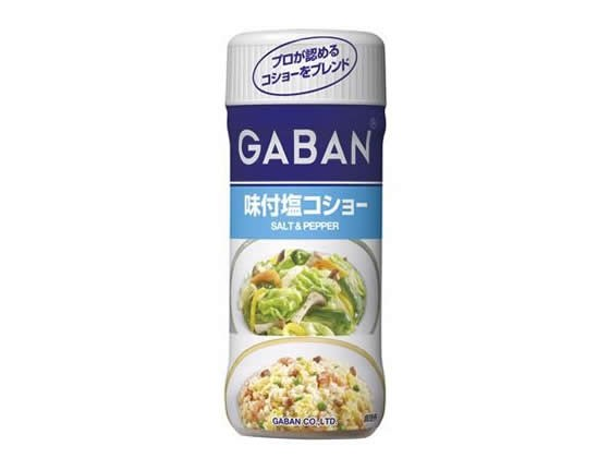 ギャバン ペッパー 味付塩コショー 120g ハウス食...