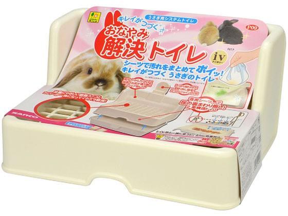 おなやみ解決トイレ アイボリー 三晃商会 P09