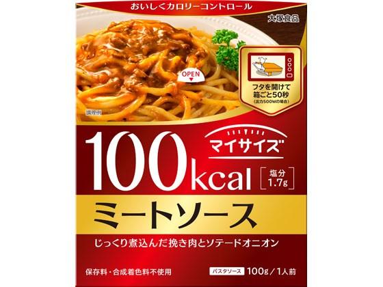 100kcal マイサイズ ミートソース 大塚食品