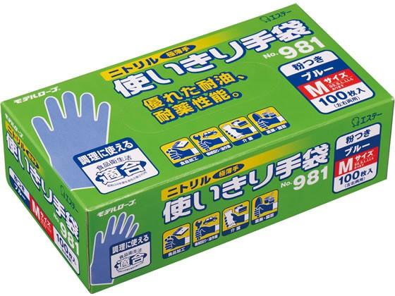 ニトリル使いきり手袋 粉付 M ブルー 100枚 エス...