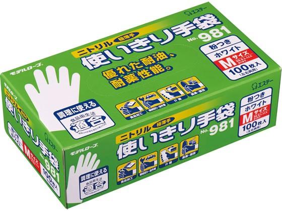 ニトリル使いきり手袋 粉付 M ホワイト 100枚 エ...
