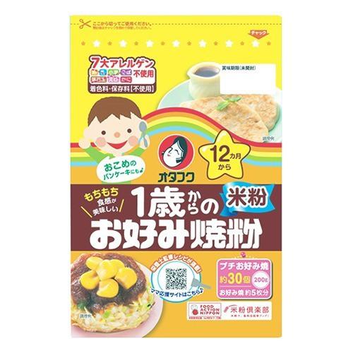 オタフク 1歳からのお好み焼粉(200g)