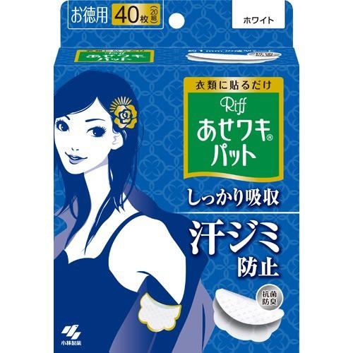 あせワキパット リフ ホワイト お徳用(20組(40枚...