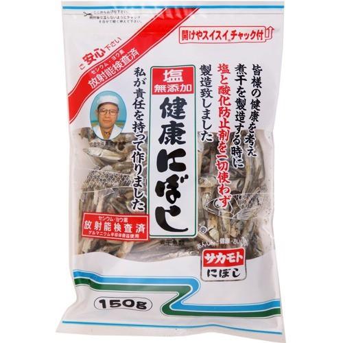 塩無添加 健康にぼし(150g)