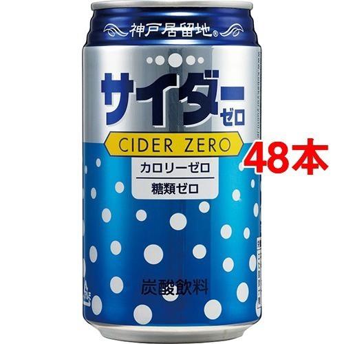 神戸居留地 サイダーゼロ(350mL*48本入)