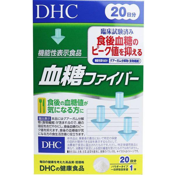 DHC 血糖ファイバー 20日分 20本入