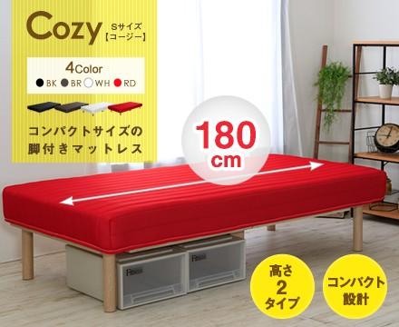 ショートサイズ脚付きマットレス【Cozy】コージー...