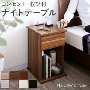 コンセント・収納付きナイトテーブル  eskeep エ...