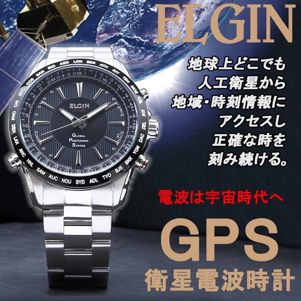 エルジン ELGIN GPS衛星電波時計 クオーツ メンズ...