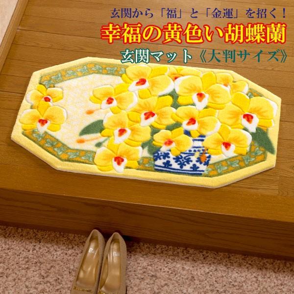 幸福の黄色い胡蝶蘭八角 玄関マット 456016256489...