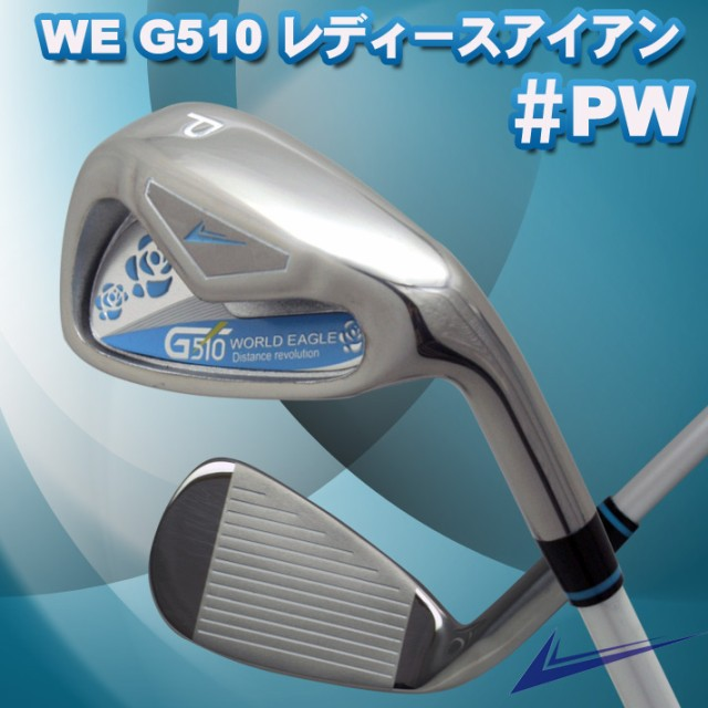 WE-G510 PWアイアン レディース右用