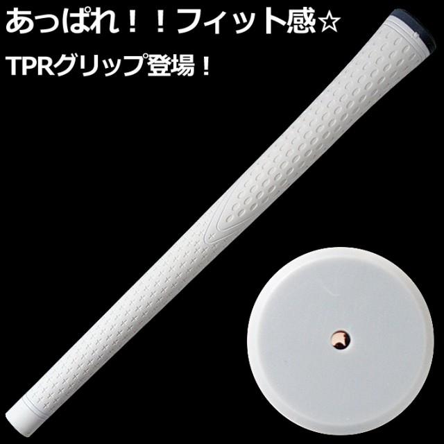 TPRグリップ 1本販売 白