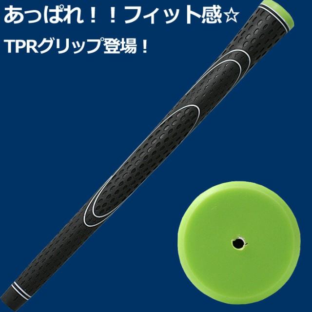 TPRグリップ 1本販売 黒