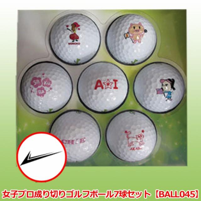 女子プロ成り切りゴルフボール7球セット BALL045