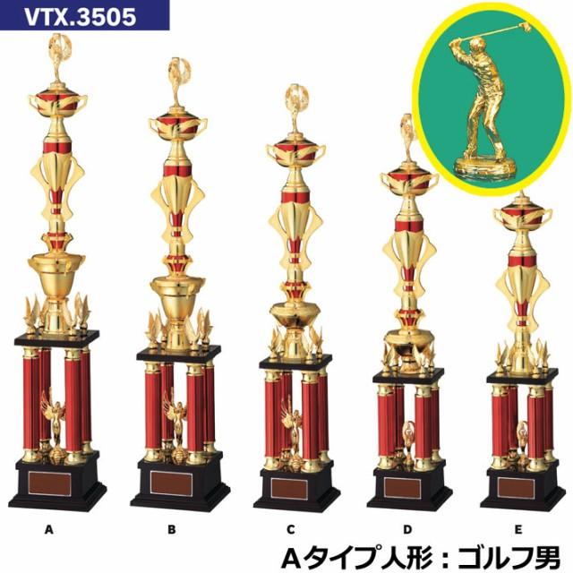 トロフィー VTX3505 A ゴルフ男