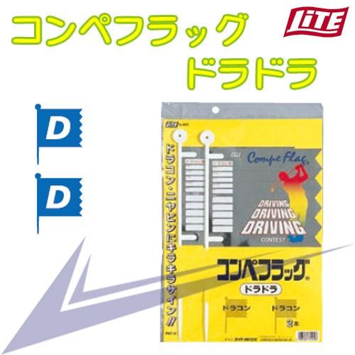 コンペフラッグ ドラドラ【G-457】【ライト】