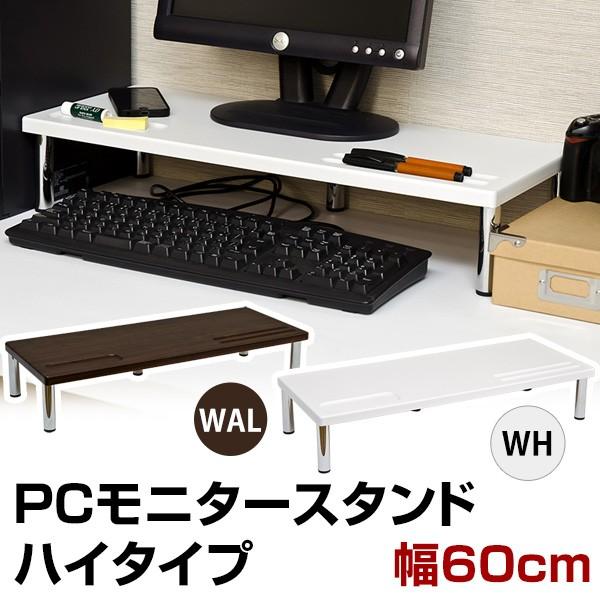 【家具・机】デスク パソコン◆PC モニタースタン...