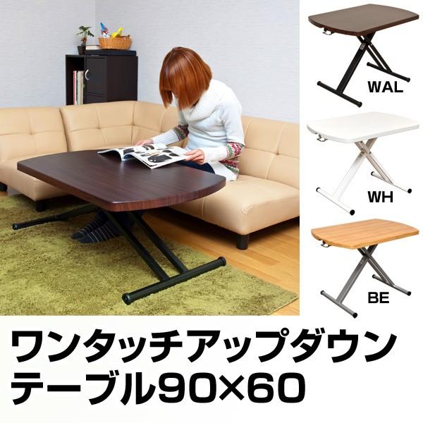 【家具】90cm幅 テーブル◆高さに調節出来ます!...
