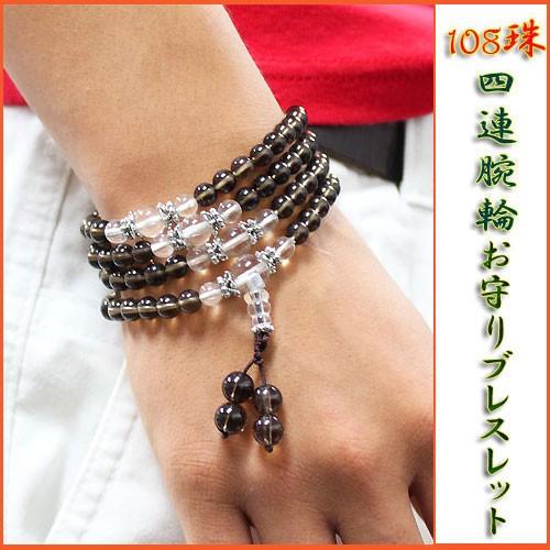 お守りブレス 四連念珠ブレス/ネックレス スモー...