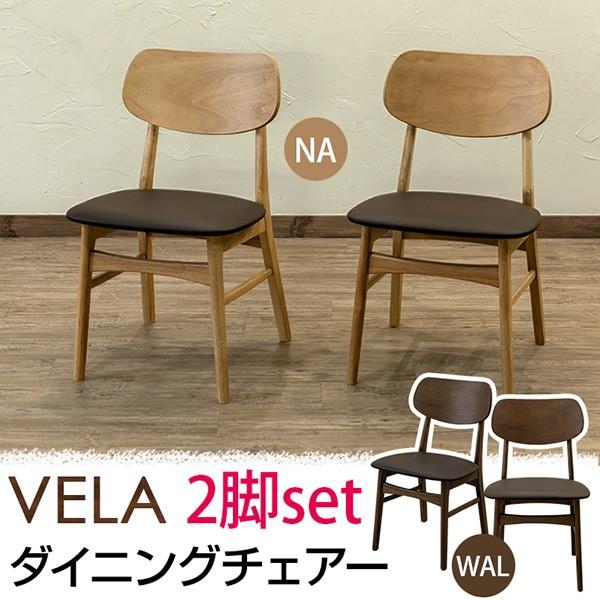 VELA ダイニングチェア 2脚セット 送料無料(...